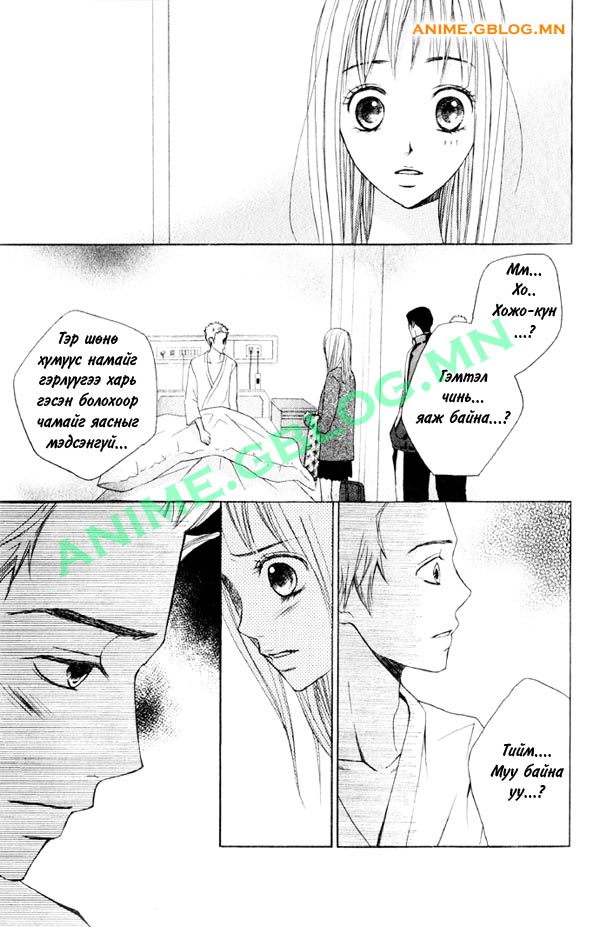 Japan Manga Translation - Kami ga Suki - 2 - Promise - 5
